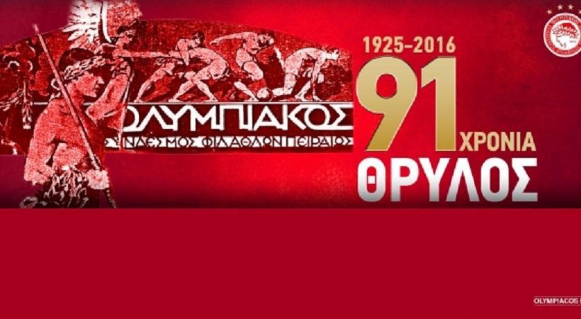 ΠΑΕ Ολυμπιακός: «91 χρόνια δόξας και υπερηφάνειας»
