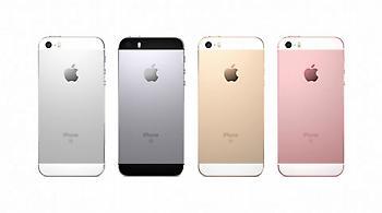 Μέσα Απριλίου η άφιξη του iPhone SE στην Ελλάδα
