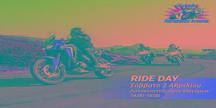 Honda Ride Day στο Αυτοκινητοδρόμιο Μεγάρων