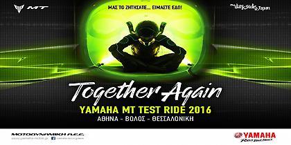 Δοκιμαστική οδήγηση MT σε τουρνέ της Yamaha
