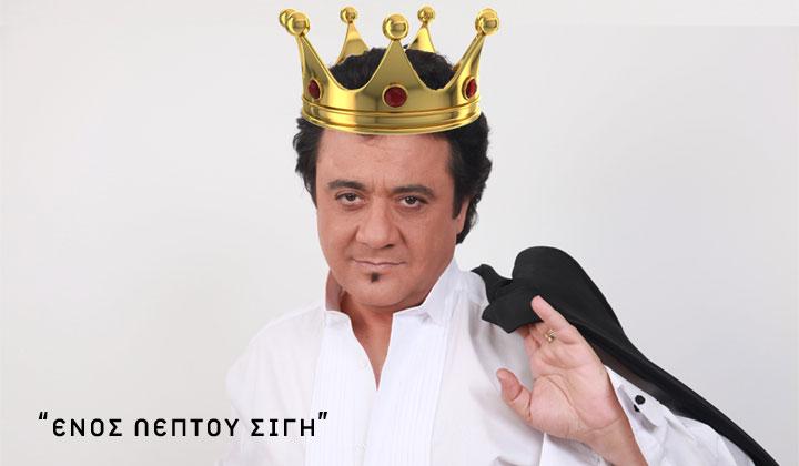 Ενός λεπτού σιγή: Ο «βασιλιάς» τραγουδάει ακόμη!