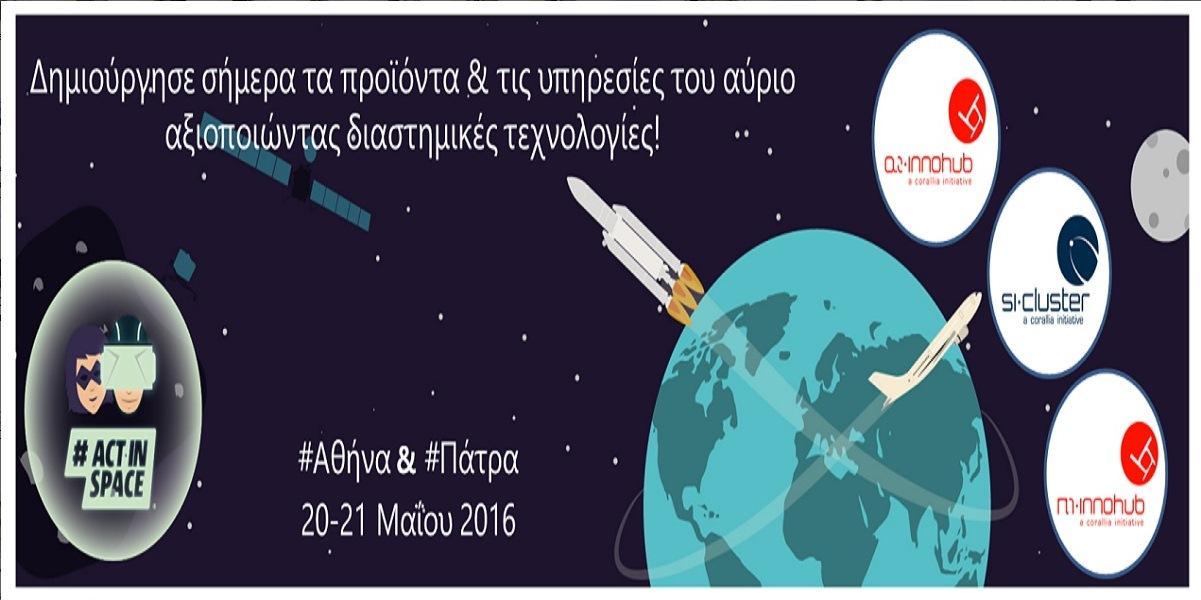 O πρώτος Δημιουργικός Μαραθώνιος Διαστημικών Εφαρμογών στην Ελλάδα
