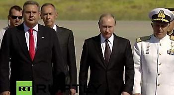 Εφτασε ο Βλάντιμιρ Πούτιν στην Αθήνα -Με μια ώρα καθυστέρηση