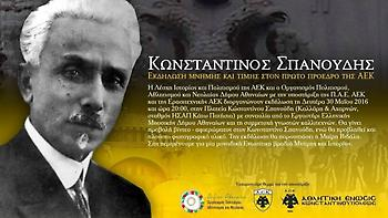 Όλη η ΑΕΚ στην εκδήλωση μνήμης για τον Σπανούδη