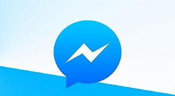 Το κρυφό παιχνίδι ποδοσφαίρου στο Facebook Messenger