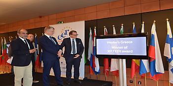 Το βραβείο «Ευρωπαϊκής Επιχειρηματικής Περιφέρειας» 2017 στη Δυτική Ελλάδα