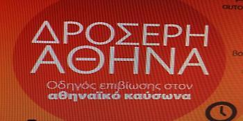 Ενημέρωση για τον καύσωνα μέσω... Αστεροσκοπείου Αθηνών