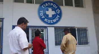 H Κινητή Ιατρική Μονάδα των Γιατρών του Κόσμου στη Σάμο