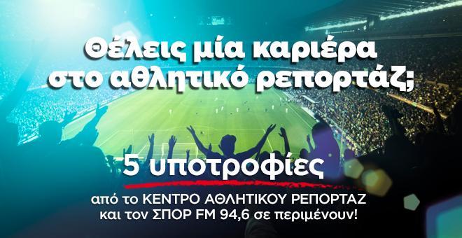 ΤΟ ΚΕΝΤΡΟ ΑΘΛΗΤΙΚΟΥ ΡΕΠΟΡΤΑΖ και ο ΣΠΟΡ FM 94,6 προσφέρουν 5 υποτροφίες