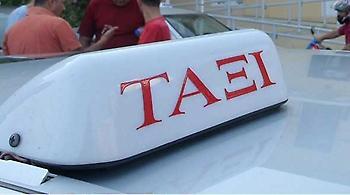 Κρήτη: Τουρίστας τράβηξε μαχαίρι εναντίον ταξιτζή