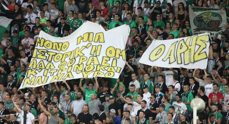 Το ελληνικό «πικάρισμα» των οπαδών της Σεντ Ετιέν στην ΑΕΚ (pic)
