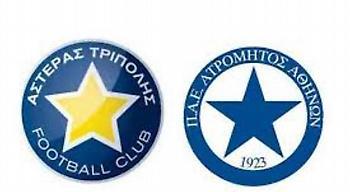 Φιλικό παιχνίδι Αστέρα Τρίπολης-Ατρόμητος