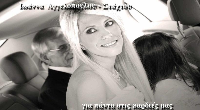 Το ανατριχιαστικό «αντίο» του Ολυμπιακού στην Ιωάννα Αγγελοπούλου (video)