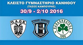 Τουρνουά με Παναθηναϊκό και ΠΑΟΚ στη Χαλκίδα