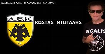 Δεν υπάρχουν λόγια: Απλά ακούστε το νέο τραγούδι του Μπίγαλη για την ΑΕΚ με τίτλο «11 χανούμισσες»!
