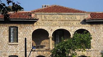 Έκπτωτη κηρύχθηκε η διοίκηση του Γηροκομείου Αθηνών