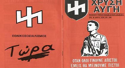Στιβ Γιατζόγλου, τον ναζιστή δεν τον αγκαλιάζεις
