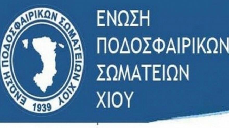 Χαμός στην ΕΠΣ Χίου-Πιέσεις από εμπλεκόμενους στην εγκληματική οργάνωση
