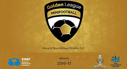 Η Golden League 5x5 ανοίγει πλέον την Ευρωπαϊκή πύλη σε όλους!