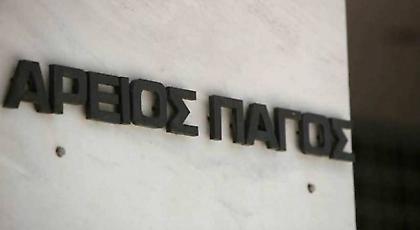 Παρέμβαση Αρείου Πάγου για τις καταγγελίες περί χρηματισμών στην ΕΠΟ!