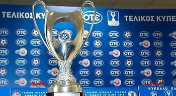Το σημερινό πρόγραμμα του Κυπέλλου Ελλάδας