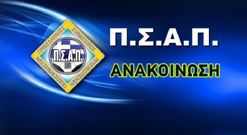 ΠΣΑΠ: «Ώρα μηδέν για το ελληνικό ποδόσφαιρο»