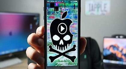 Μεγάλη προσοχή: Αυτό είναι το βίντεο που καταστρέφει το iPhone σου!