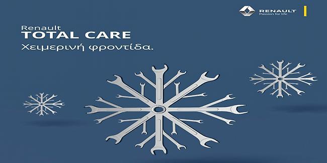Πρόγραμμα χειμερινής φροντίδας από τη Renault