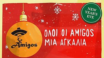 Αυτές τις γιορτές όλοι οι «Amigos»... μια αγκαλιά!