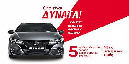 Η Honda μειώνει τις τιμές