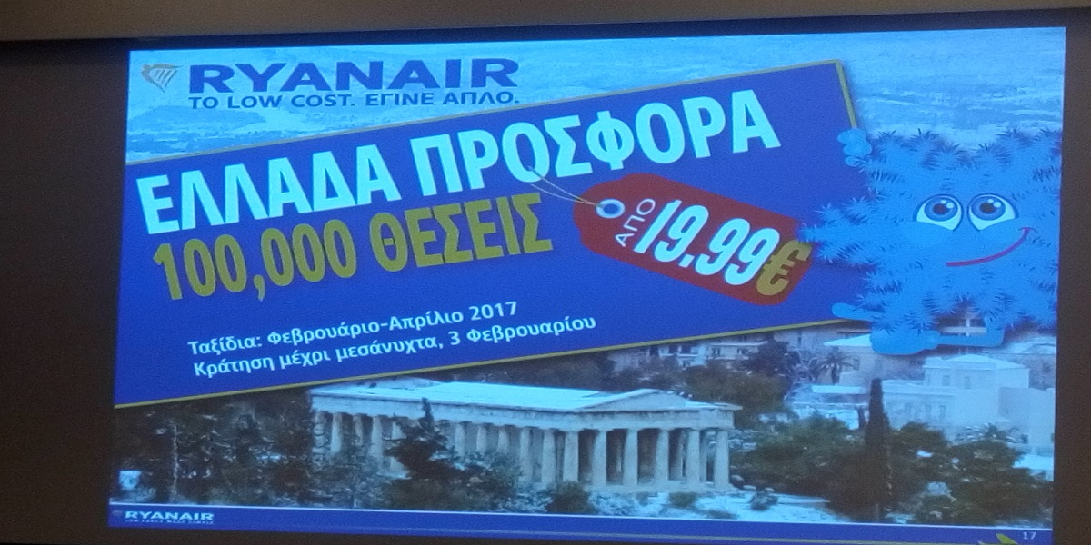 +4 προορισμούς από Ελλάδα η Ryanair, αλλά -22% σε θέσεις
