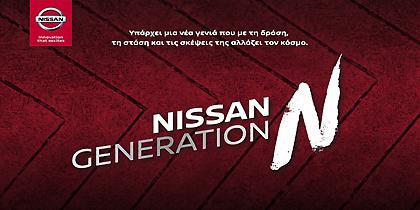 Ψήφισε τον Generation N της Nissan και διεκδίκησε ένα ταξίδι… όνειρο