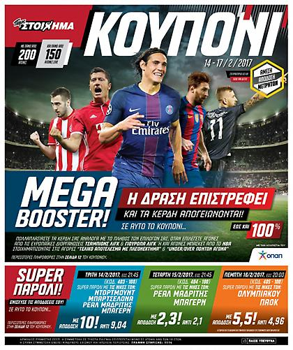 Extra κέρδη έως 100% με το Mega Booster στο Champions League & το Europa League από το ΠΑΜΕ ΣΤΟΙΧHΜΑ