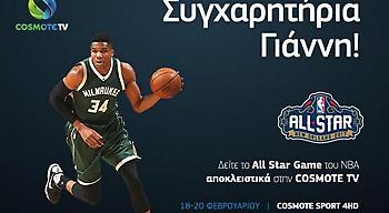 Το NBA All-Star με τον Γιάννη Αντετοκούνμπο ζωντανά για τους συνδρομητές σταθερής & κινητής Cosmote