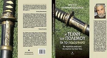 Ο Χρίστος Χαραλαμπόπουλος παρουσιάζει το νέο του βιβλίο