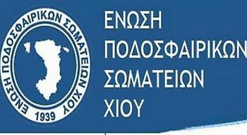 Πανηγυρική νίκη για την παράταξη που στηρίζει Γραμμένο στην ΕΠΣ Χίου