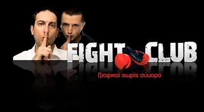 Fight Club 2.0 - 10/2/17 - Guest star: Γιάνννης Βελούδιος