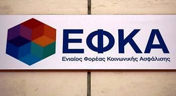 Το χάος με τον ΕΦΚΑ συνεχίζεται: Λάθη, υπερχρεώσεις και προβλήματα