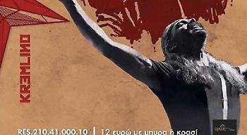 Οι Χαϊνηδες στο Κρεμλίνο, τα Σάββατα 11 & 18 Μαρτίου