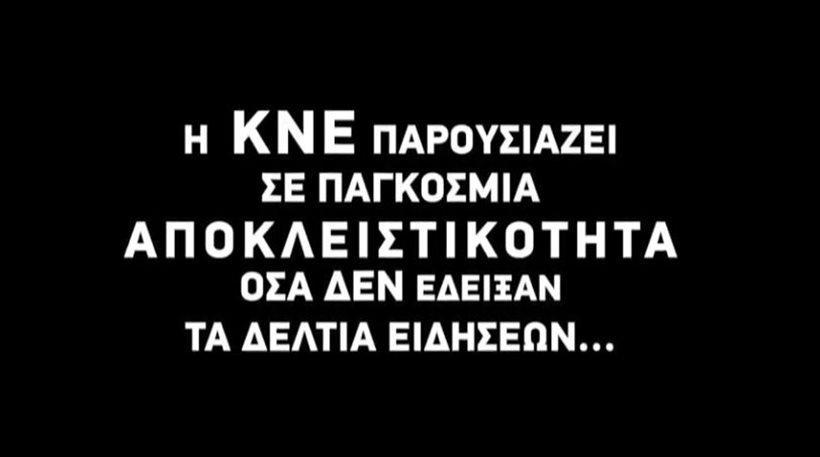 Aποκλειστικότητα ΚΝΕ: Βίντεο με τους αληθινούς διαλόγους Τσίπρα-Κυριάκου για το Μπαρτσελόνα-Παρί