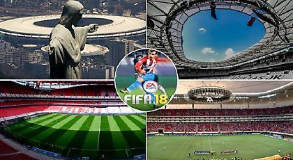Αυτά τα 15 γήπεδα θέλουμε στο FIFA 18! (pics)