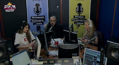 Desperado στον ΣΠΟΡ FM: Δείτε ολόκληρη την εκπομπή της Παρασκευής (17/03)