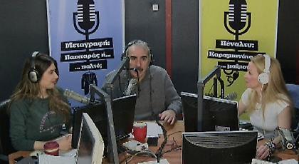 Desperado στον ΣΠΟΡ FM: Δείτε ολόκληρη την εκπομπή της Τετάρτης (22/03)