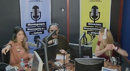 Desperado στον ΣΠΟΡ FM: Δείτε ολόκληρη την εκπομπή της Πέμπτης (23/03)