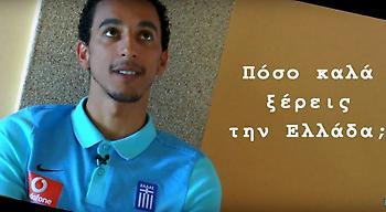 Ο Ζέκα γνωρίζει καλύτερα την Ελλάδα από όσο νομίζεις (video)