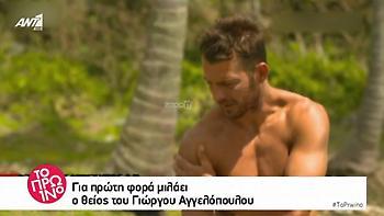 Survivor: «Mέχρι πότε ο Αγγελόπουλος κι εμείς σαν οικογένεια θα αντέξουμε να τον πιέζουν τόσο πολύ;»