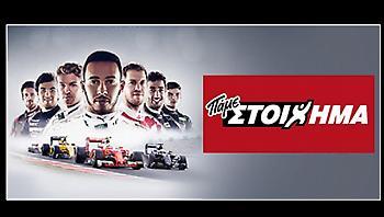 Πρεμιέρα για Formula 1 και MotoGP με ειδικά στοιχήματα από το ΠΑΜΕ ΣΤΟΙΧΗΜΑ του ΟΠΑΠ