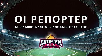 Οι Ρεπόρτερ στον ΣΠΟΡ FM 94,6 (25/3)