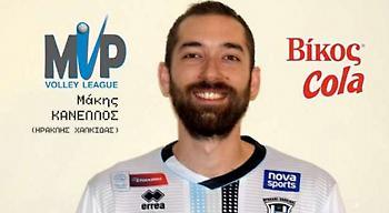 Ο Κανέλλος τελευταίος MVP της κανονικής περιόδου της Volley League