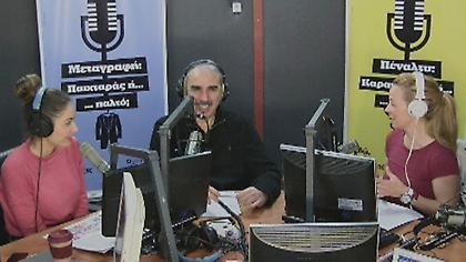 Desperado στον ΣΠΟΡ FM: Δείτε ολόκληρη την εκπομπή της Δευτέρας (03/04)